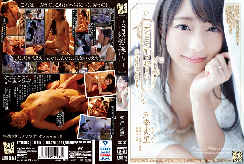 ADN-220 Fucked In Front Of Her Husband – A Reunion Was The Beginning Of The End – Minori Kawana