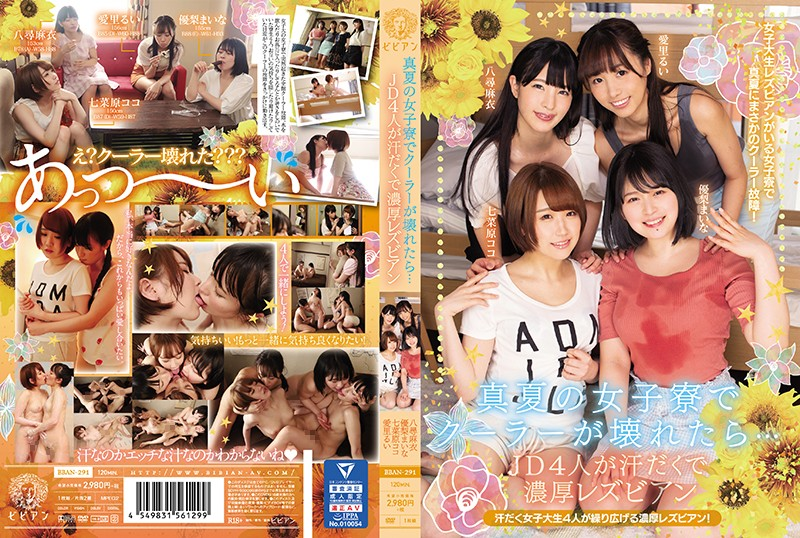 BBAN-291 The AC Broke In The Middle Of Summer At Girls' Dorm… Four College Girls In Sweaty, Passionate Lesbian Fuck