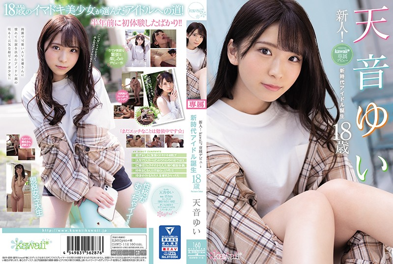 CAWD-112 New Face! kawaii Exclusive Debut: Yui Amane, 18: The Birth Of A New Generation Of Idols