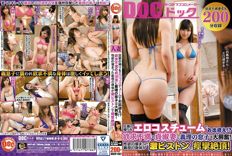 DOCP-067 The Body Of Mother-in-law Who Gathered Sexual Desire Caught Cramps With A Hard Piston!