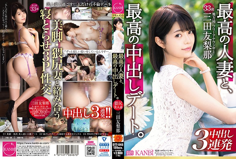 DTT-046 The Most Amazing Creampie Sex Date, With The Greatest Married Woman Of All Time. This Housewife Has Beautiful Legs And A Filthy Ass, And She's Using Them All In A Cuckold Threesome Fuck Fest Yuriya Mita