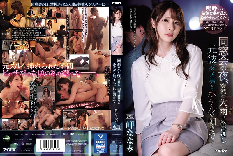 IPX-539 On The Night Of Our Class Reunion, Because Of A Sudden Rainstorm I Missed My Last Train Home, And I Had To Spend the Night At A Hotel With A Loser… Nanami Misaki