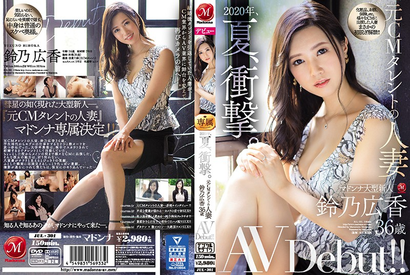 JUL-301 The Year, 2020, Summer, Shocking. This Married Woman Is A Former TV Commercial Actress Hiroka Suzuno 36 Years Old Her Adult Video Debut!!
