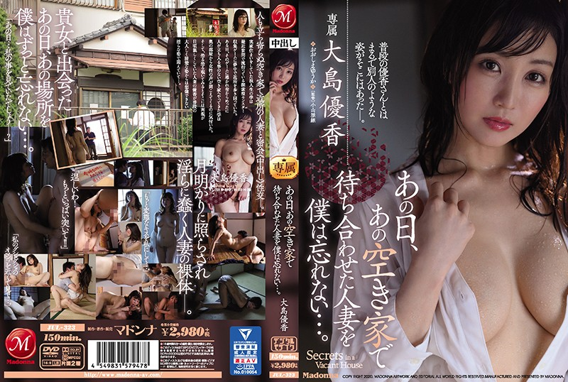 JUL-323 That Day, I Was Waiting For A Married Woman At That Abandoned House, And Now, I Can Never Forget Her… Yuka Oshima