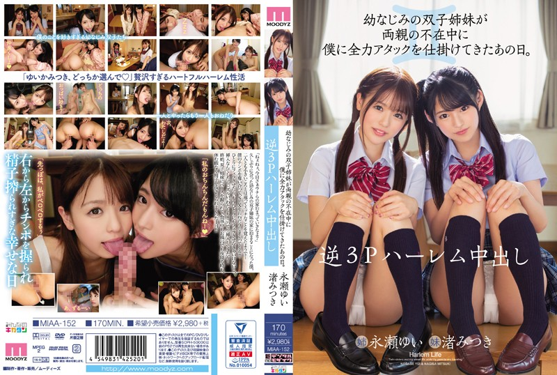 MIAA-152 A Reverse Threesome Harlem Creampie Fuck Fest One Fateful Day, My Twin C***dhood Friend Sisters Put A Full Press Attack On Me While Their Parents Were Away