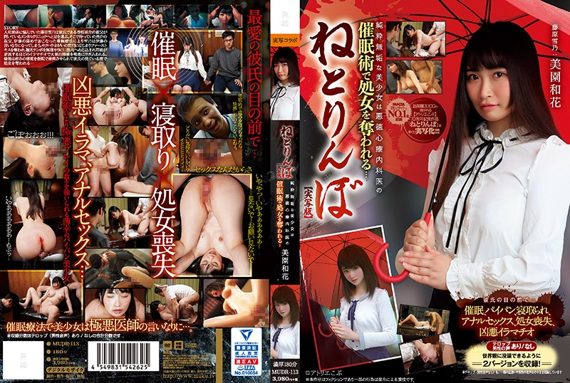 MUDR-113 Cuckold Limbo The Live-Action Edition An Innocent And Naive Beautiful Girl Virgin Falls Prey To A Corrupt Psychosomatic Doctor Who Deflowers Her… Waka Misono