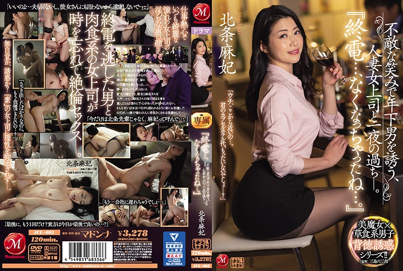 """JUL-603 """"I Missed The Last Train…"""" Spending The Night With My Married Female Coworker Who Likes To Seduce Younger Men With A Daring Smile Maki Hojo"""