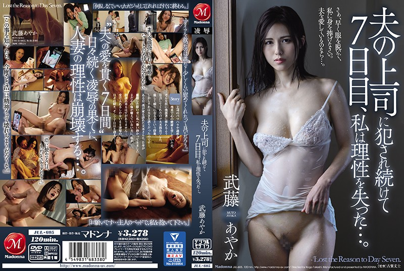 JUL-605 On The Seventh Day Of Being Ravished By My Husband's Boss, I Lost All Sense Of Reason… Ayaka Muto