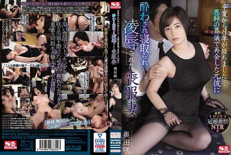 SSIS-076 It's Been 8 Years Since Our Graduation … After Meeting Again At The Funeral Of Their Former Teacher, This Ex-Boyfriend Seduced, Fucked, And Shamed This Mourning Wife Saki Okuda