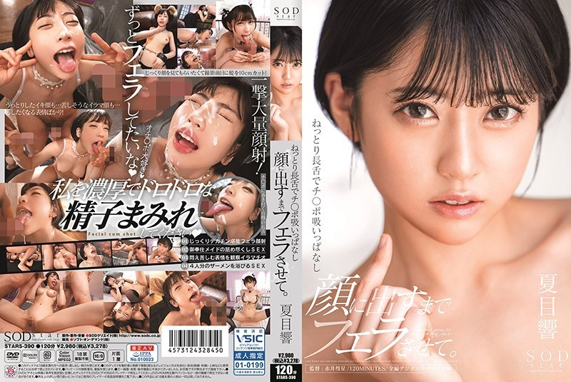 STARS-390 She Swallows Your Whole Cock Until You Cum – Long-Licking Blowjob. Hibiki Natsume (Bust Your Nut In Incredible 4K Resolution!)