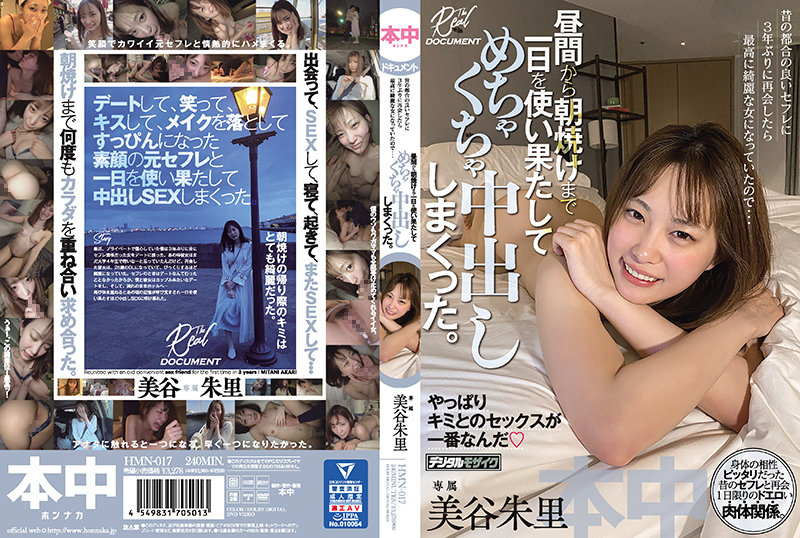 HMN-017 Meeting Up With My Favorite Fuck Buddy for the First Time in 3 Years, Hottest Slut Ever…Fucked Her from Noon to Sunrise and Ended Up Giving Her Creampies. Akari Mitani.