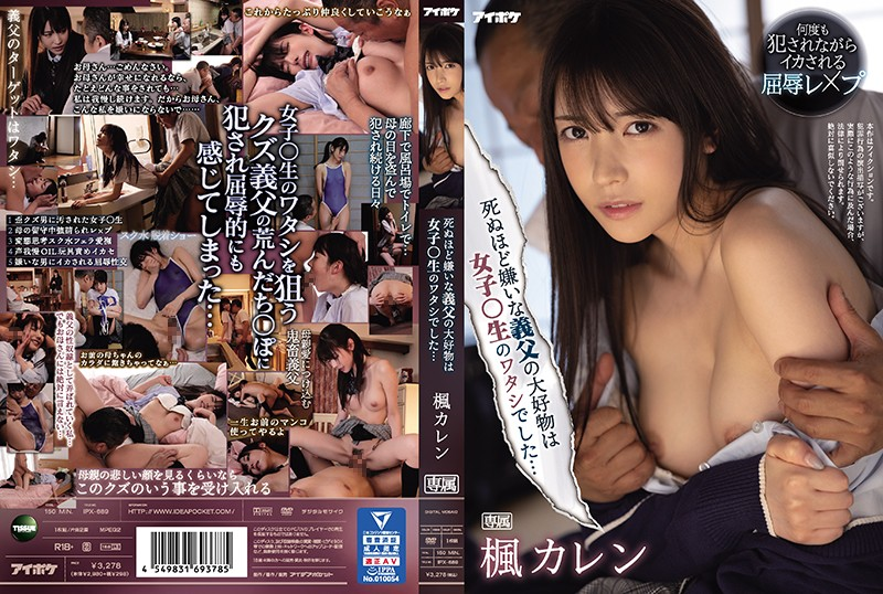 IPX-689 My Father-in-law's Favorite Food That I Hate To Die Was A Girl * Raw Me … Karen Kaede