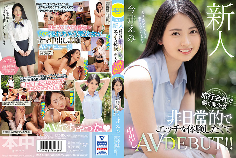 HMN-026 Fresh Face: A Beautiful Girl Who Works For A Travel Company – She Wants To Have An Extraordinary Sexual Experience, So She Started Her AV Debut With A Creampie!! Emi Imai