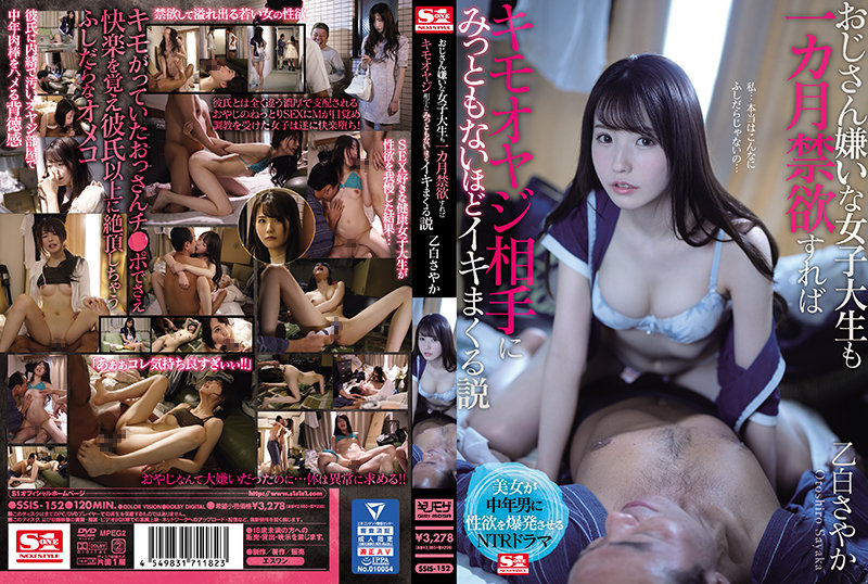 SSIS-152 Testing The Theory That Even A College Girl Who Hates Old Dudes Will Come Like Crazy After Spending A Month Without Sex. Sayaka Otoshiro