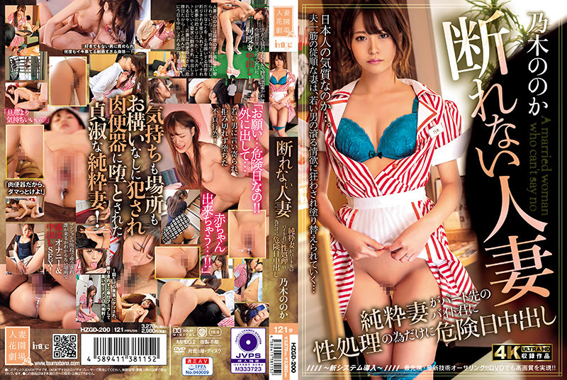 HZGD-200 Can't Turn This Married Woman Down. A Genuine Wife Brings On A Part-timer To Satisfy Her With A Risky Creampie. Nonoka Nogi